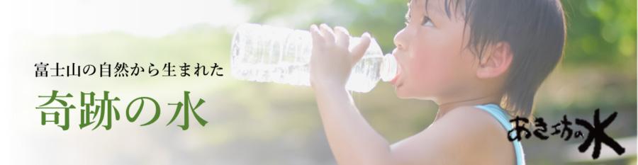 富士山の自然から生まれた奇跡の水「あき坊の水」